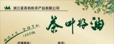 茶叶籽油店招图片