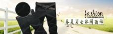 淘宝天猫休闲西裤海报图片