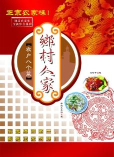 菜品宣传页图片