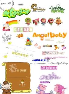 兒童文字圖片