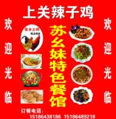 苏幺妹特色餐馆图片
