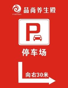 停车场标志指示牌图片