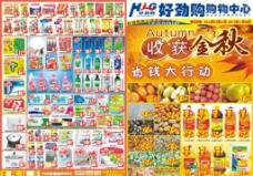 秋季超市促销海报图片