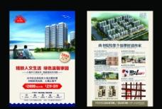 福地商贸城宣传单图片