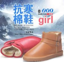 女士抗寒棉鞋海报图片