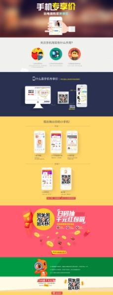 手机专享价活动页