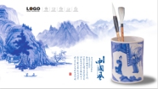 中国风笔筒