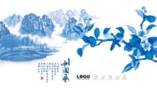 中国风青花瓷