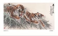 虎虎有生气国画