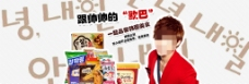 韩国进口食品海报