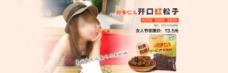 清新 淡雅 粉色  食品 促销海报