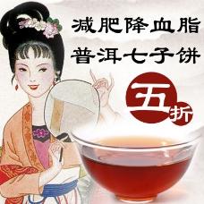 普洱茶 古典风格 直通车图