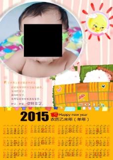 2015年最新PSD年历