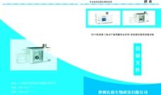 医疗机械封面图片