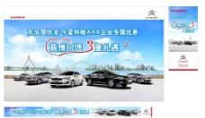 雪铁龙真情回馈汽车广图片