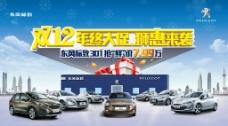 东风标致双十二汽车广图片