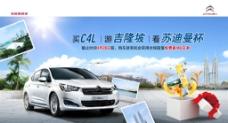 雪铁龙C4L汽车广告图片