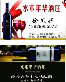 红酒名片图片