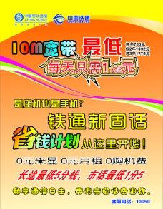 中国移动 中国铁通宽图片