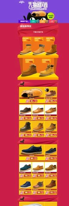双十一男鞋首页图片