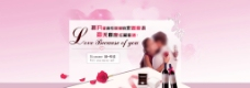 结婚banner图片