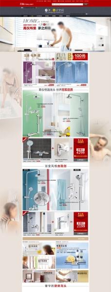 热水器模板
