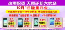 手机大卖场图片
