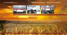 农业发展银行展板图片