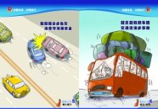 新交通手册图片