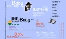 影楼儿童模板装饰文字分层素材免费下载