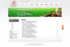 企业网站-二级新闻列表页面