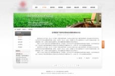 企业网站详情介绍页