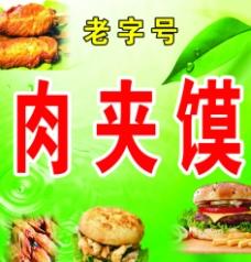 肉夹馍海报图片