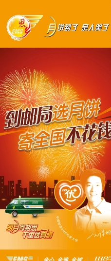 中国邮政中秋节月饼EMS图片