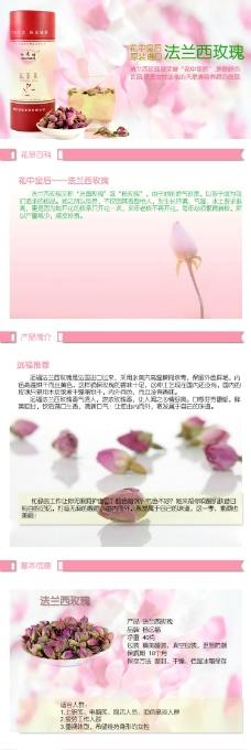 法兰西玫瑰淘宝描述详情页