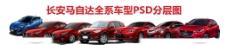 长安马自达全系车型PS图片