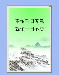 部队展板 格言 标语 图片