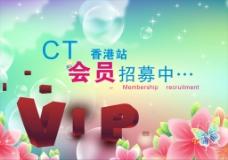 VIP会员清新梦幻背景
