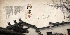 中国风乡村文化