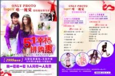 唯一视觉婚纱摄影宣传页