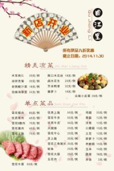 日韩料理寿司宣传海报彩页