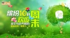 10月 绿色柔美画面