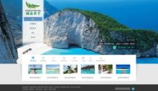 蓝色旅游网站图片