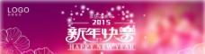 2015 新年快乐图片