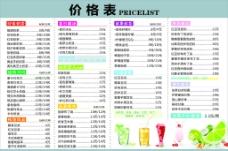 茶饮价格表图片