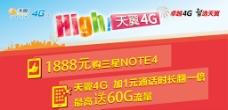 电信Note4 high天翼图片