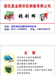 农机销售名片图片