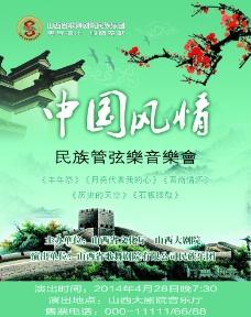 中国风情音乐会图片