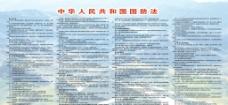中华人民共和国国防法图片