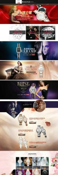 时尚女表广告图图片